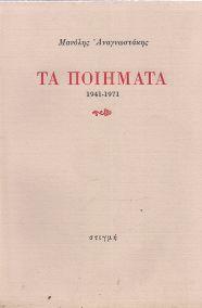 ΤΑ ΠΟΙΗΜΑΤΑ 1941-1971