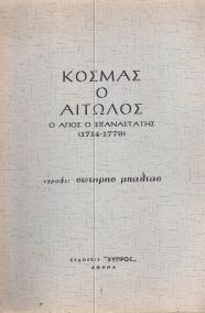 ΚΟΣΜΑΣ Ο ΑΙΤΩΛΟΣ, Ο ΑΓΙΟΣ Ο ΕΠΑΝΑΣΤΑΤΗΣ (1714-1779)