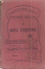 Ο ΜΙΚΡΟΣ ΚΤΗΝΟΤΡΟΦΟΣ ΑΡΙΘΜΟΣ 68