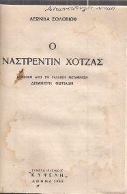 Ο ΝΑΣΤΡΕΝΤΙΝ ΧΟΤΖΑΣ