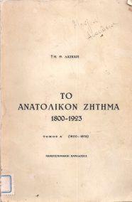 ΤΟ ΑΝΑΤΟΛΙΚΟΝ ΖΗΤΗΜΑ 1800-1923 ΤΟΜΟΣ Α (1800-1878)