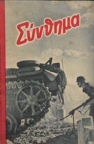 ΣΥΝΘΗΜΑ ΤΕΥΧΟΣ 1ο ΟΚΤΩΒΡΙΟΣ 1942