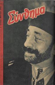 ΣΥΝΘΗΜΑ ΤΕΥΧΟΣ 2ο ΜΑΡΤΙΟΣ 1943