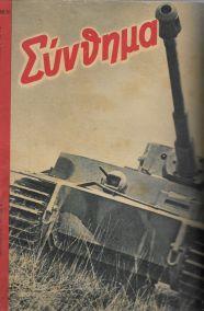 ΣΥΝΘΗΜΑ ΤΕΥΧΟΣ 2ο ΜΑΪΟΥ 1943