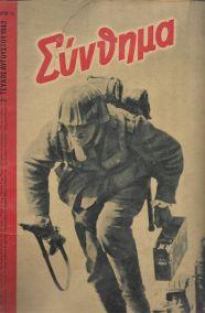 ΣΥΝΘΗΜΑ ΤΕΥΧΟΣ 2ο ΑΥΓΟΥΣΤΟΣ 1942