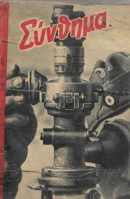ΣΥΝΘΗΜΑ ΤΕΥΧΟΣ 2ο ΙΟΥΛΙΟΥ 1942