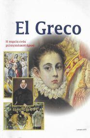 EL GRECO: Η ΠΟΡΕΙΑ ΕΝΟΣ ΜΕΛΑΓΧΟΛΙΚΟΥ ΗΡΩΑ