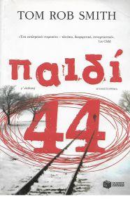 ΠΑΙΔΙ 44
