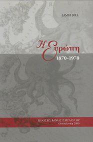 Η ΕΥΡΩΠΗ 1870-1970