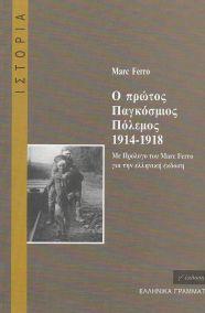 Ο ΠΡΩΤΟΣ ΠΑΓΚΟΣΜΙΟΣ ΠΟΜΕΛΟΣ 1914-1918