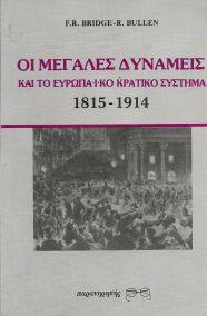 ΟΙ ΜΕΓΑΛΕΣ ΔΥΝΑΜΕΙΣ ΚΑΙ ΤΟ ΕΥΡΩΠΑΪΚΟ ΚΡΑΤΙΚΟ ΣΥΣΤΗΜΑ 1815-1914