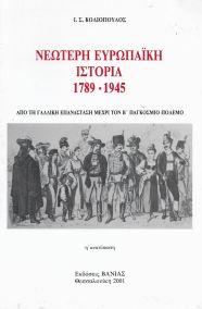 ΝΕΩΤΕΡΗ ΕΥΡΩΠΑΪΚΗ ΙΣΤΟΡΙΑ 1789-1945
