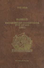 BAHRIYE: ΚΑΤΑΚΤΗΤΙΚΗ ΝΑΥΣΙΠΛΟΪΑ ΣΤΟ ΑΙΓΑΙΟ (1521)