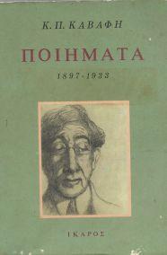 ΠΟΙΗΜΑΤΑ 1897-1933