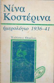 ΗΜΕΡΟΛΟΓΙΟ 1936-1941