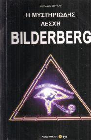 Η ΜΥΣΤΗΡΙΩΔΗΣ ΛΕΣΧΗ BILDERBERG