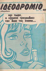 ΙΔΕΟΔΡΟΜΙΟ ΤΕΥΧΟΣ 49