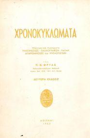 ΧΡΟΝΟΚΥΚΛΩΜΑΤΑ
