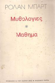 ΜΥΘΟΛΟΓΙΕΣ