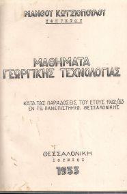 ΜΑΘΗΜΑΤΑ ΓΕΩΡΓΙΚΗΣ ΤΕΧΝΟΛΟΓΙΑΣ