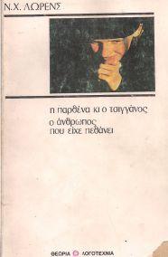 Η ΠΑΡΘΕΝΑ ΚΙ Ο ΤΣΙΓΓΑΝΟΣ- Ο ΑΝΘΡΩΠΟΣ ΠΟΥ ΕΙΧΕ ΠΕΘΑΝΕΙ