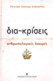 ΔΙΑ-ΚΡΙΣΕΙΣ