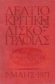ΔΕΛΤΙΟ ΚΡΙΤΙΚΗΣ ΔΙΣΚΟΓΡΑΦΙΑΣ - 2ο ΤΕΥΧΟΣ ΜΑΗΣ 1971