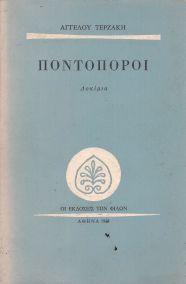 ΠΟΝΤΟΠΟΡΟΙ