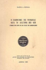 Ο ΕΛΛΗΝΙΣΜΟΣ ΤΗΣ ΡΟΥΜΑΝΙΑΣ ΚΑΤΑ ΤΟ ΔΙΑΣΤΗΜΑ 1835-1878
