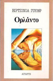 ΟΡΛΑΝΤΟ