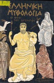 ΕΛΛΗΝΙΚΗ ΜΥΘΟΛΟΓΙΑ: ΟΙ ΘΕΟΙ ΤΟΥ ΟΛΥΜΠΟΥ