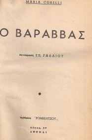 Ο ΒΑΡΑΒΒΑΣ- Ο ΜΕΓΑΛΟΣ ΨΑΡΑΣ