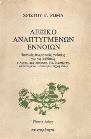 ΛΕΞΙΚΟ ΑΝΑΠΤΥΓΜΕΝΩΝ ΕΝΝΟΙΩΝ