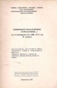 ΣΗΜΕΙΩΣΕΙΣ ΠΑΙΔΑΓΩΓΙΚΗΣ ΓΥΜΝΑΣΤΙΚΗΣ ΓΙΑ ΤΟ ΑΚΑΔΗΜΑΪΑΚΟ ΕΤΟΣ 1986-87 Α' ΚΑΙ Β' ΕΞΑΜΗΝΑ