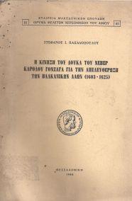 Η ΚΙΝΗΣΗ ΤΟΥ ΔΟΥΚΑ ΝΕΒΕΡ ΚΑΡΟΛΟΥ ΓΟΝΖΑΓΑ ΓΙΑ ΤΗΝ ΑΠΕΛΕΥΘΕΡΩΣΗ ΤΩΝ ΒΑΛΚΑΝΙΚΩΝ ΛΑΩΝ (1603-1625)