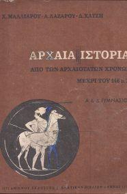 ΑΡΧΑΙΑ ΙΣΤΟΡΙΑ ΑΠΟ ΤΩΝ ΑΡΧΑΙΟΤΑΤΩΝ ΧΡΟΝΩΝ ΜΕΧΡΙ ΤΟΥ 146 Π.Χ. Α' ΚΑΙ Δ' ΓΥΜΝΑΣΙΟΥ