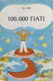 100.000 ΓΙΑΤΙ
