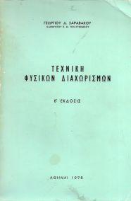 ΜΕΓΑΣ ΚΑΖΑΜΙΑΣ / 1966