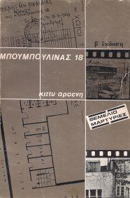ΜΠΟΥΜΠΟΥΛΙΝΑΣ 18