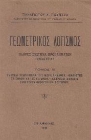 ΓΕΩΜΕΤΡΙΚΟΣ ΛΟΓΙΣΜΟΣ ΤΟΜΟΙ Ι-ΙΙΙ