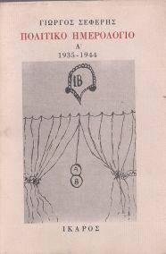 ΠΟΛΙΤΙΚΟ ΗΜΕΡΟΛΟΓΙΟ ΤΟΜΟΣ Α' 1935-1944