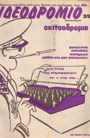 ΙΔΕΟΔΡΟΜΙΟ ΤΕΥΧΟΣ 35
