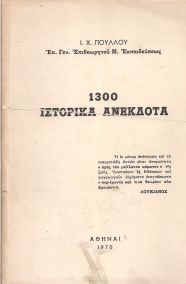 1300 ΙΣΤΟΡΙΚΑ ΑΝΕΚΔΟΤΑ
