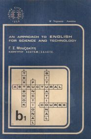 AN APPROACH TO ENGLISH FOR SCIENCE AND TECHNOLOGY