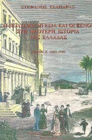 Η ΠΟΛΙΤΙΚΗ ΗΓΕΣΙΑ ΚΑΙ ΟΙ ΞΕΝΟΙ ΣΤΗΝ ΝΕΟΤΕΡΗ ΙΣΤΟΡΙΑ ΤΗΣ ΕΛΛΑΔΑΣ ΤΟΜΟΣ Α' (1821-1920)