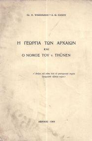 Η ΓΕΩΡΓΙΑ ΤΩΝ ΑΡΧΑΙΩΝ ΚΑΙ Ο ΝΟΜΟΣ ΤΟΥ ν.THUNEN