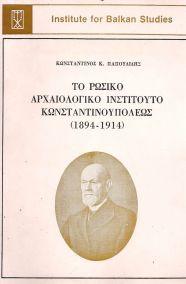 ΤΟ ΡΩΣΙΚΟ ΑΡΧΑΙΟΛΟΓΙΚΟ ΙΝΣΤΙΤΟΥΤΟ ΚΩΝΣΤΑΝΤΙΝΟΥΠΟΛΕΩΣ (1894-1914)