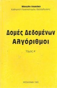 ΔΟΜΕΣ ΔΕΔΟΜΕΝΩΝ ΑΛΓΟΡΙΘΜΟΙ ΤΟΜΟΣ Α'