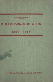 Ο ΜΑΚΕΔΟΝΙΚΟΣ ΑΓΩΝ 1897-1913
