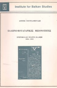 ΕΛΛΗΝΟ-ΒΟΥΛΓΑΡΙΚΕΣ ΜΕΙΟΝΟΤΗΤΕΣ: ΠΡΩΤΟΚΟΛΛΟ ΠΟΛΙΤΙΚΗ-ΚΑΛΦΩΦ 1924-1925